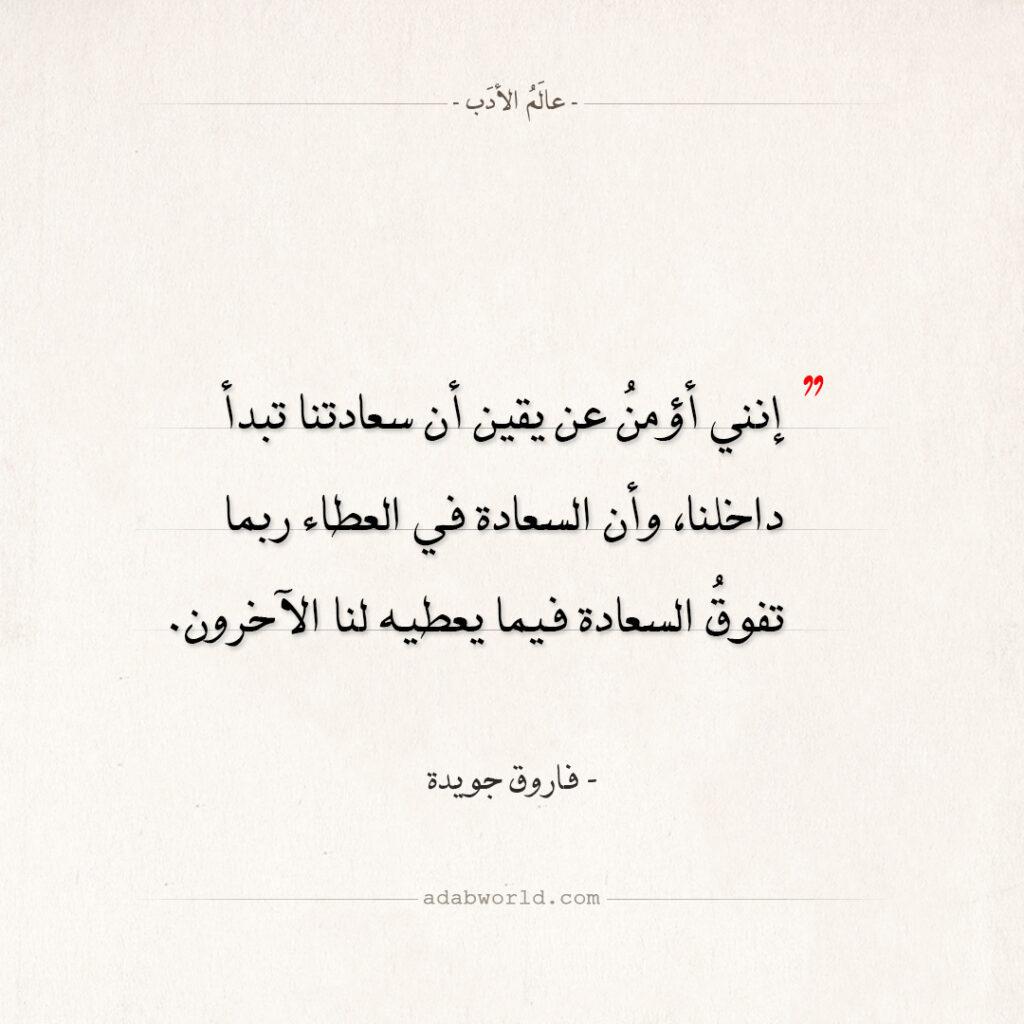 اقتباسات فاروق جويدة - سعادتنا تبدأ داخلنا