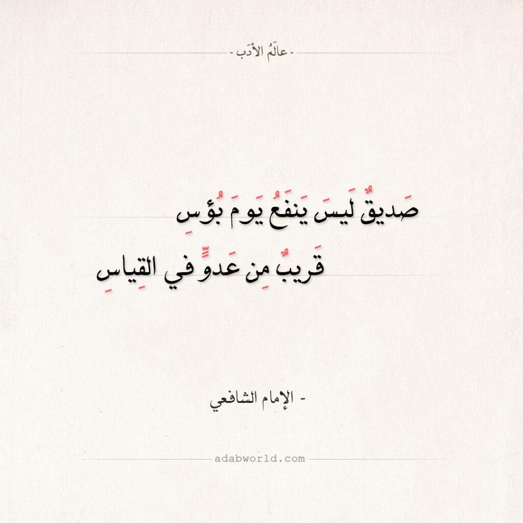 شعر الإمام الشافعي - صديق ليس ينفع يوم بؤس
