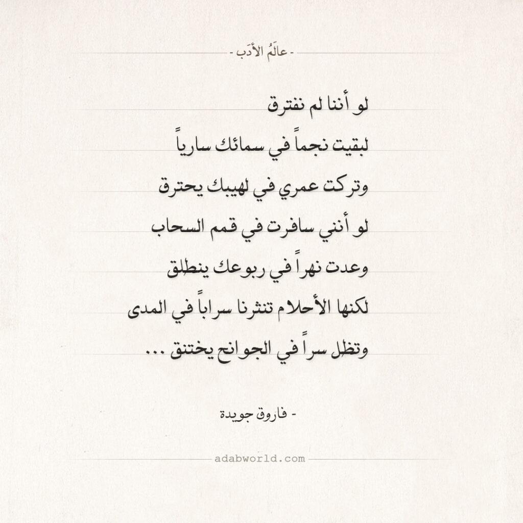 شعر فاروق جويدة - لو أننا لم نفترق