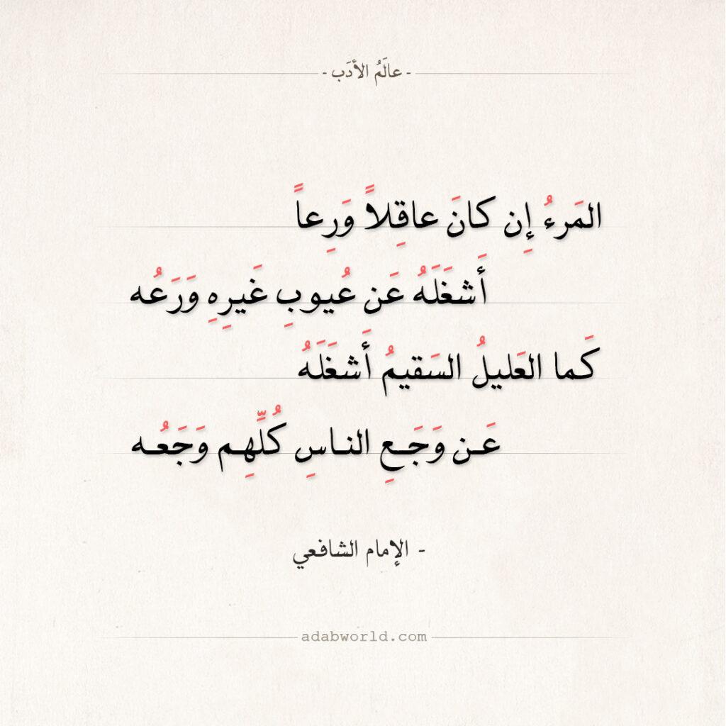 شعر الإمام الشافعي - المرء إن كان عاقلا ورعاً