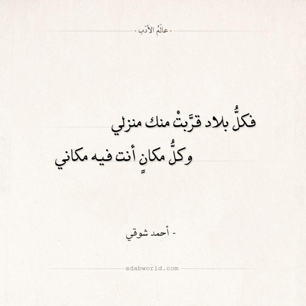 شعر أحمد شوقي - فكل بلاد قربت منك منزلي