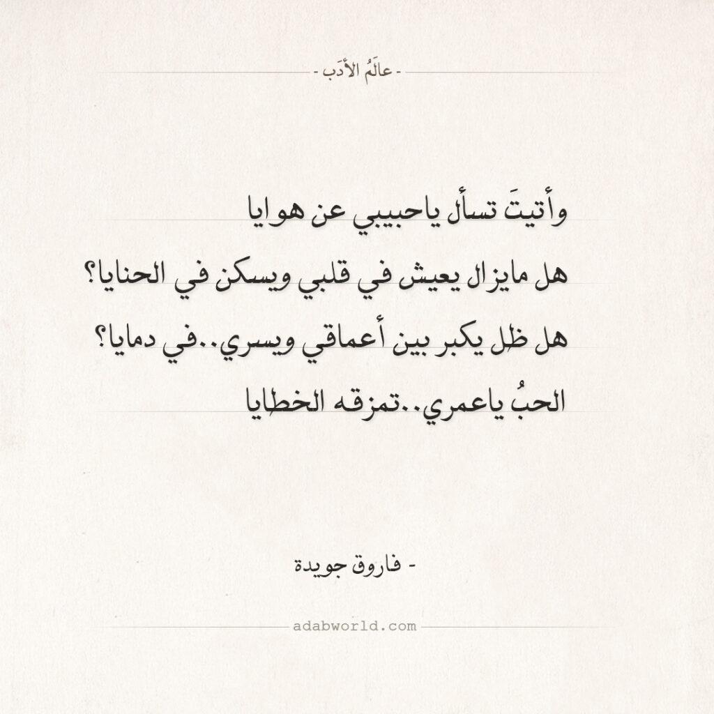 شعر فاروق جويدة - الحب ياعمري تمزقه الخطايا