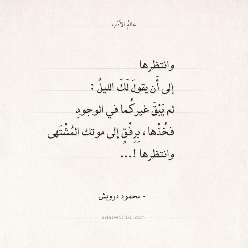 شعر محمود درويش - وانتظرها