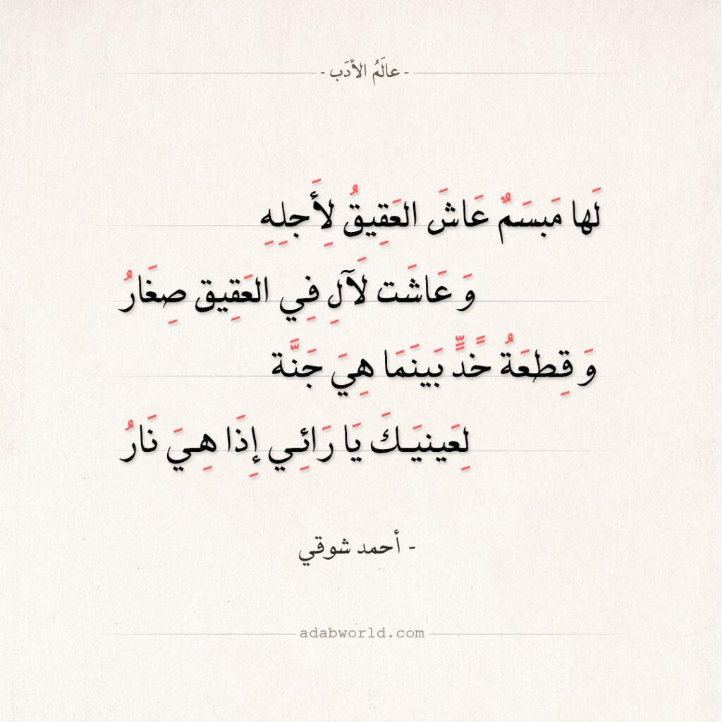 شعر أحمد شوقي - لها مبسم عاش العقيق لأجله