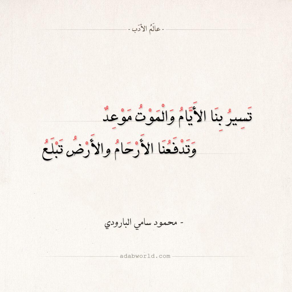 شعر محمود سامي البارودي - تسير بنا الأيام والموت موعد