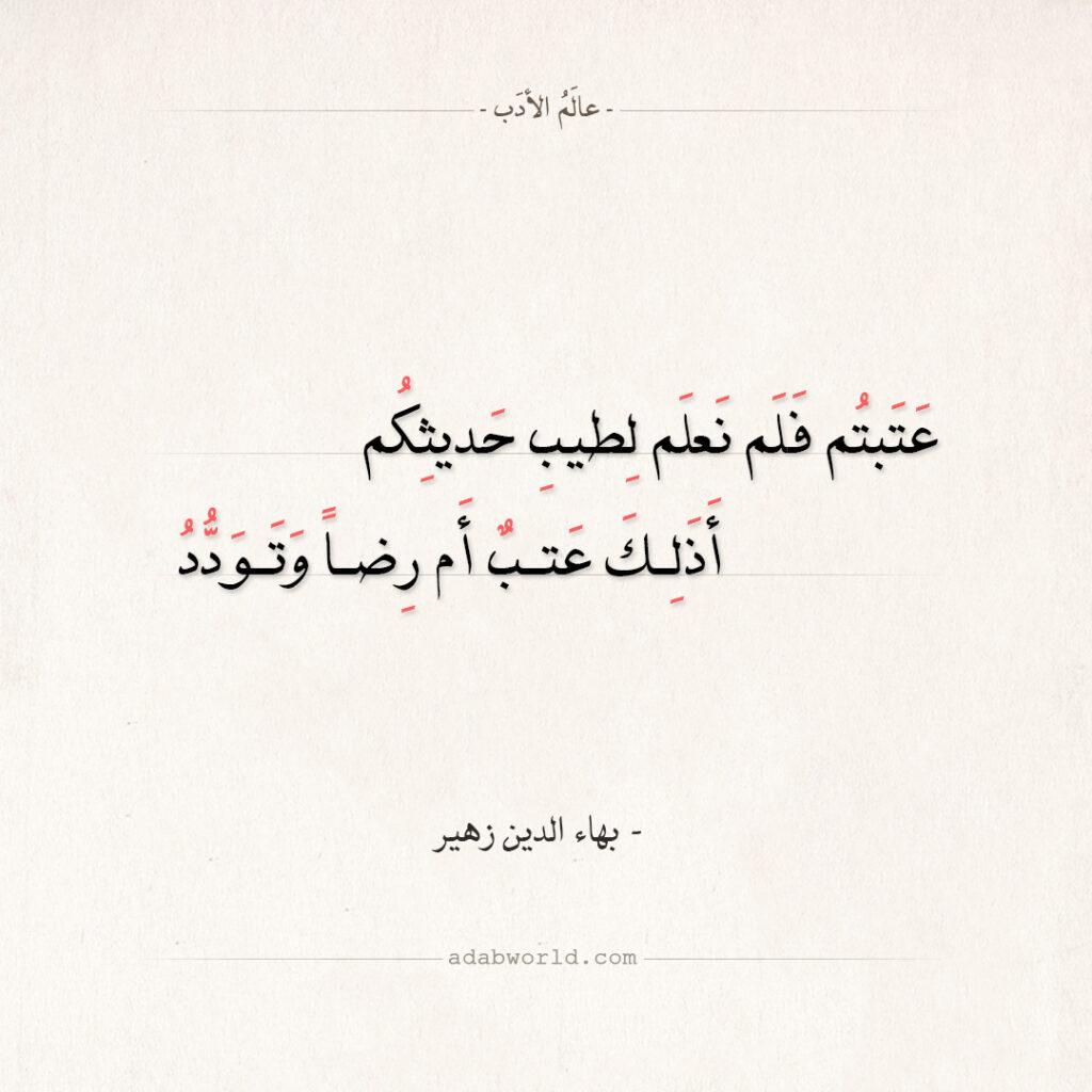 شعر بهاء الدين زهير - عتبتم فلم نعلم لطيب حديثكم
