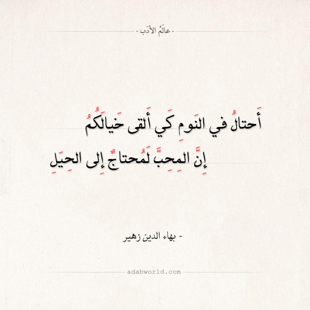 شعر بهاء الدين زهير - أحتال في النوم كي ألقى خيالكم