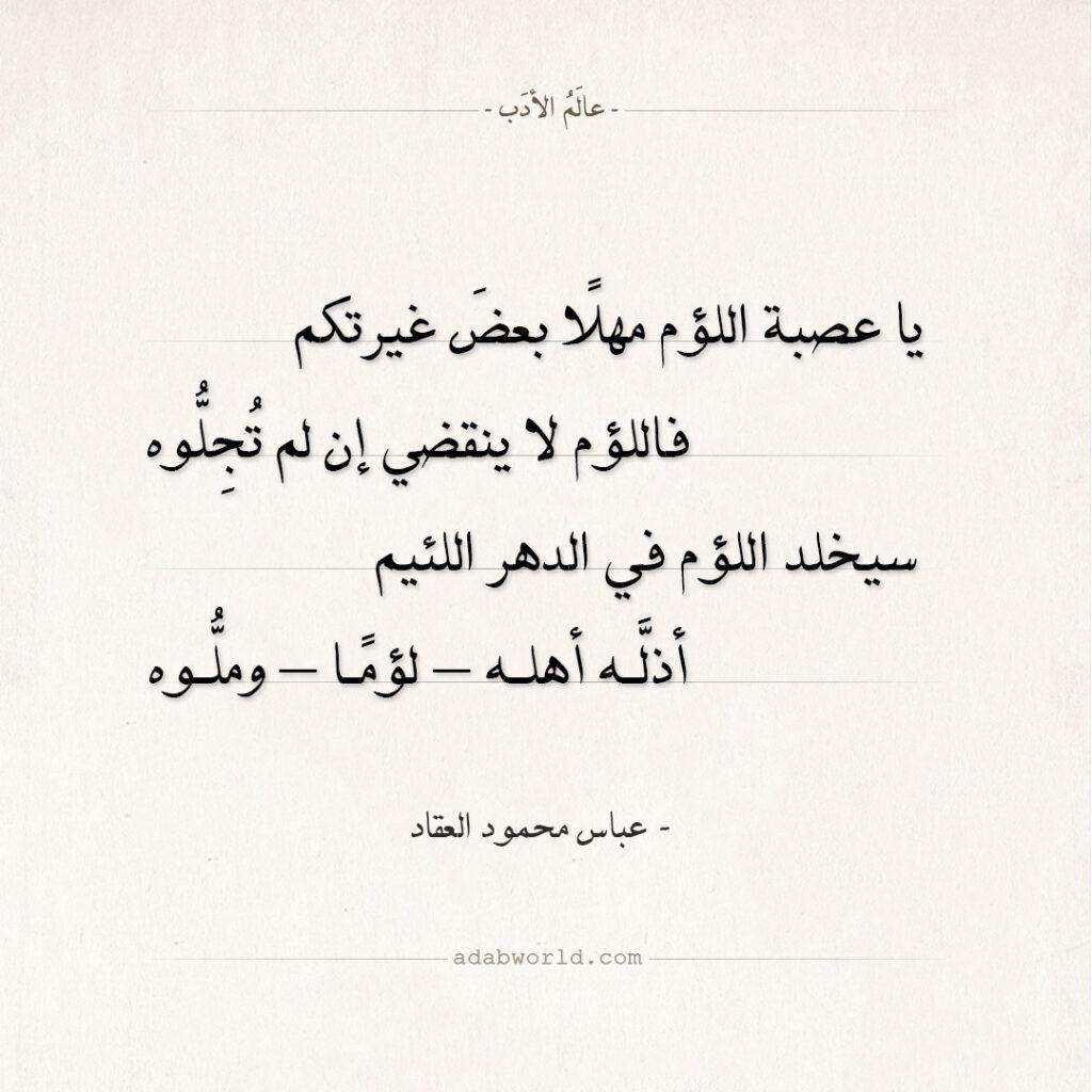 شعر عباس محمود العقاد - يا عصبة اللؤم مهلا بعض غيرتكم