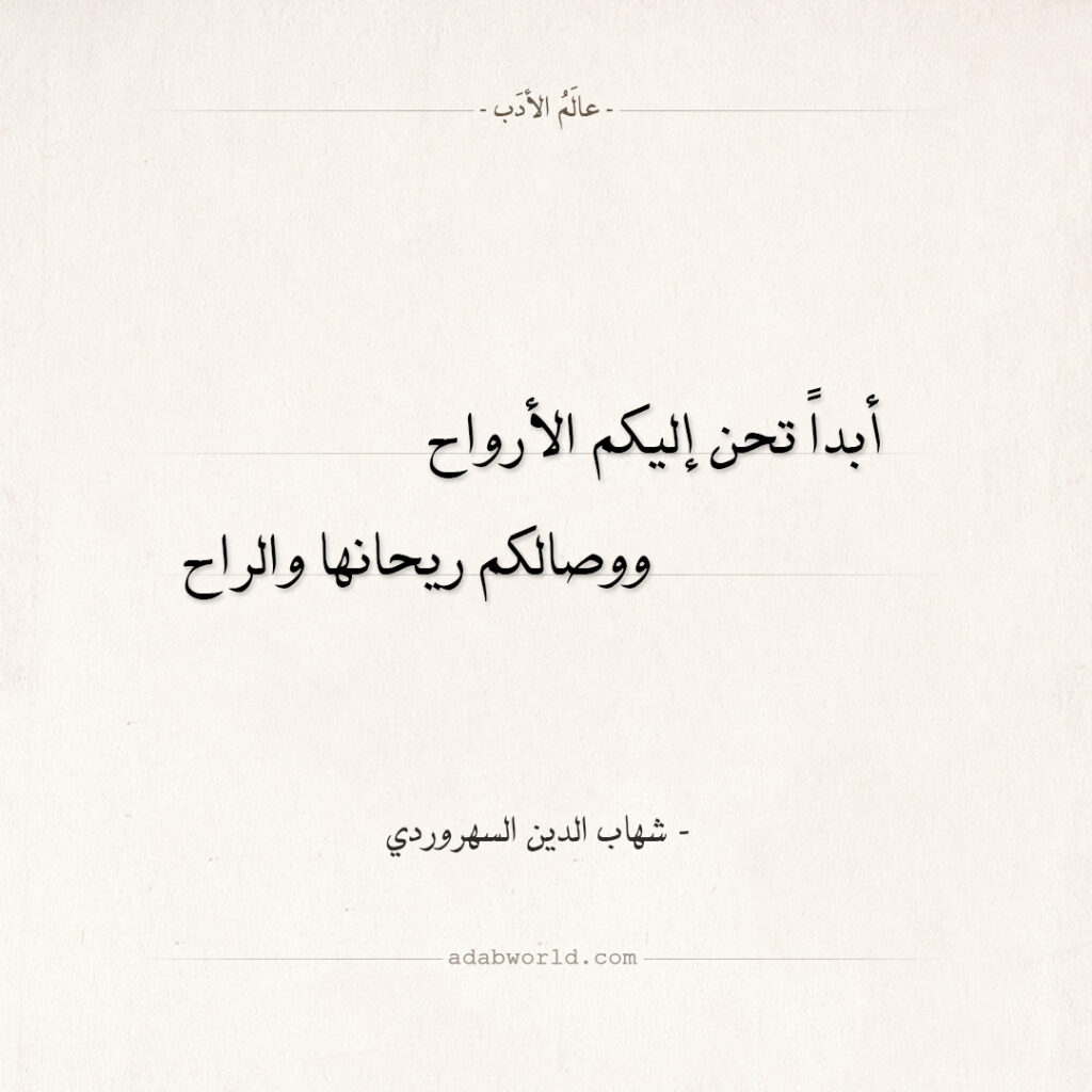 شعر شهاب الدين السهروردي - أبداً تحن إليكم الأرواح