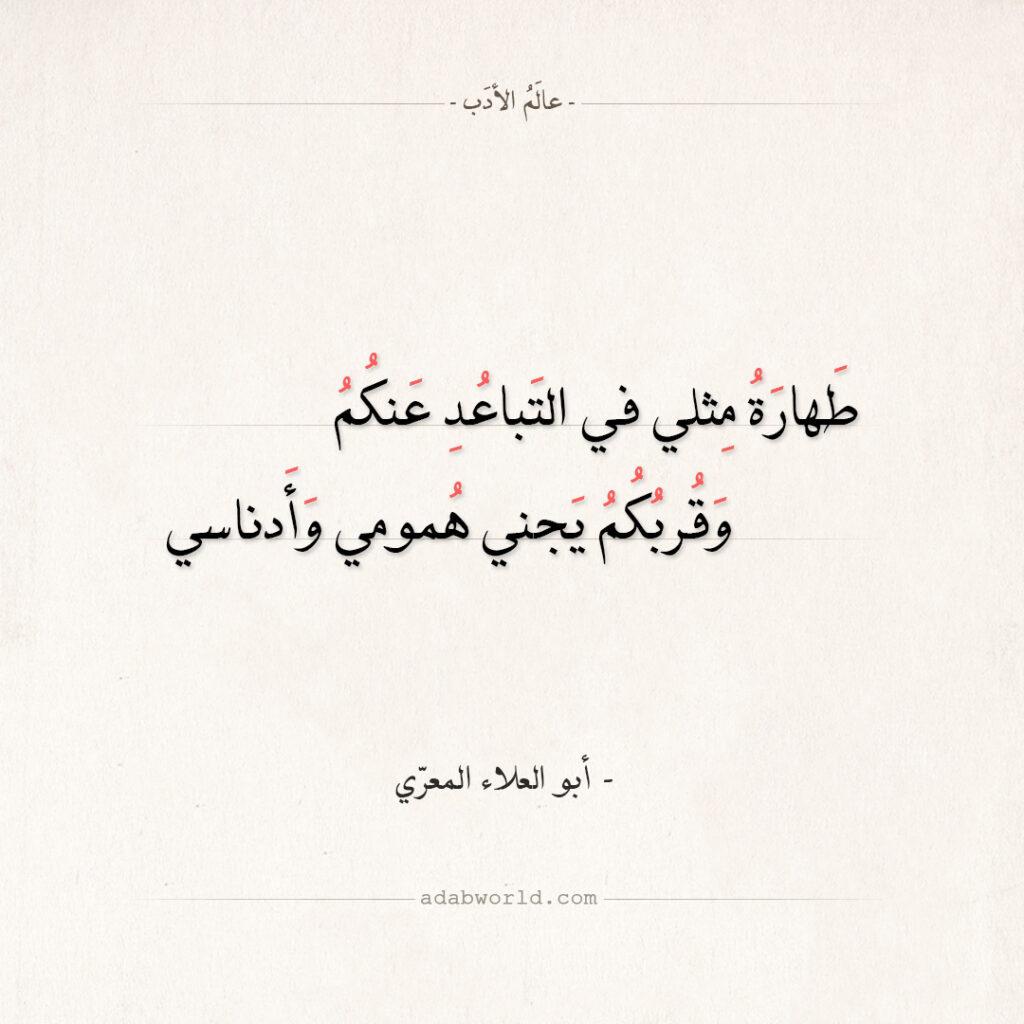 شعر أبو العلاء المعري - إذا حضرت عندي الجماعة أوحشت