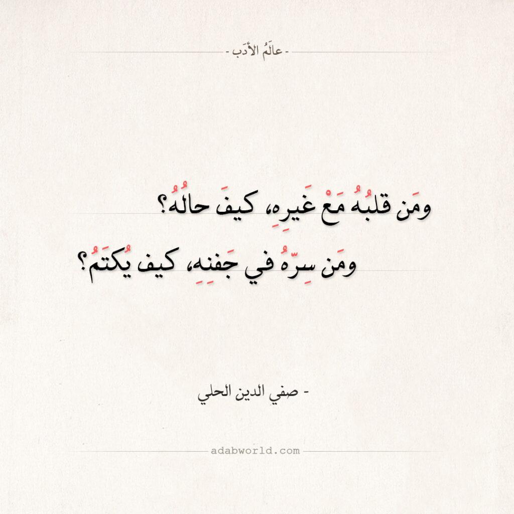 شعر صفي الدين الحلي - ومن قلبه مع غيره كيف حاله؟