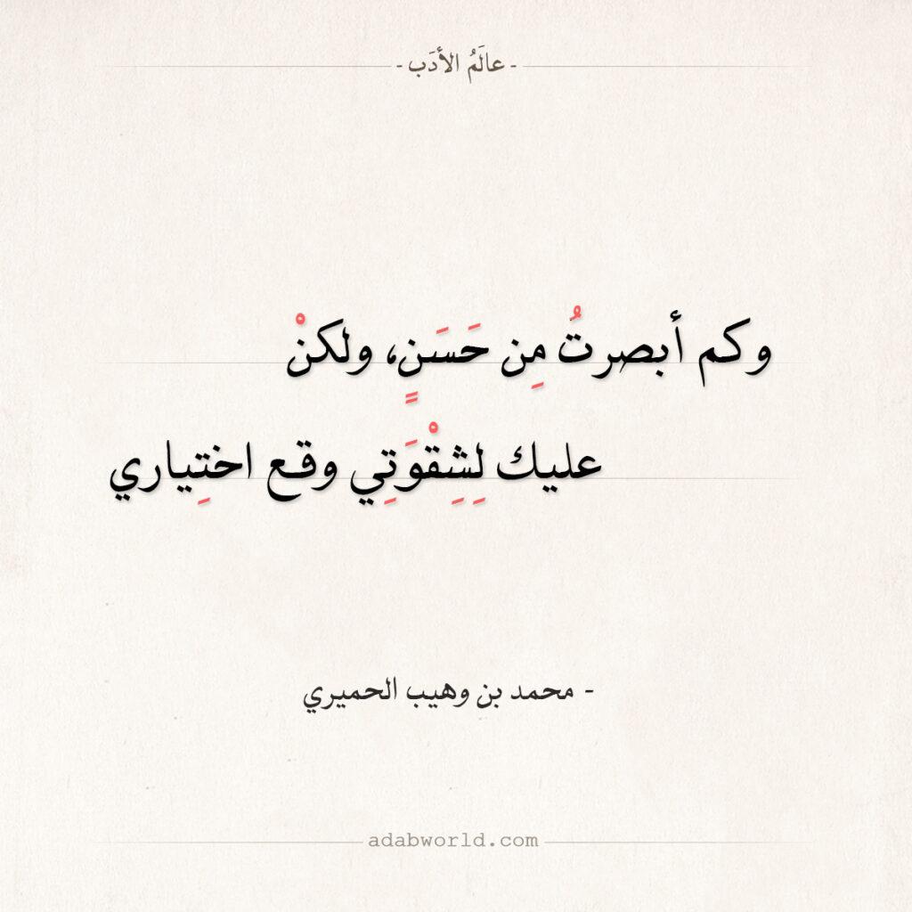شعر محمد بن وهيب الحميري - وكم أبصرت من حسن ولكن