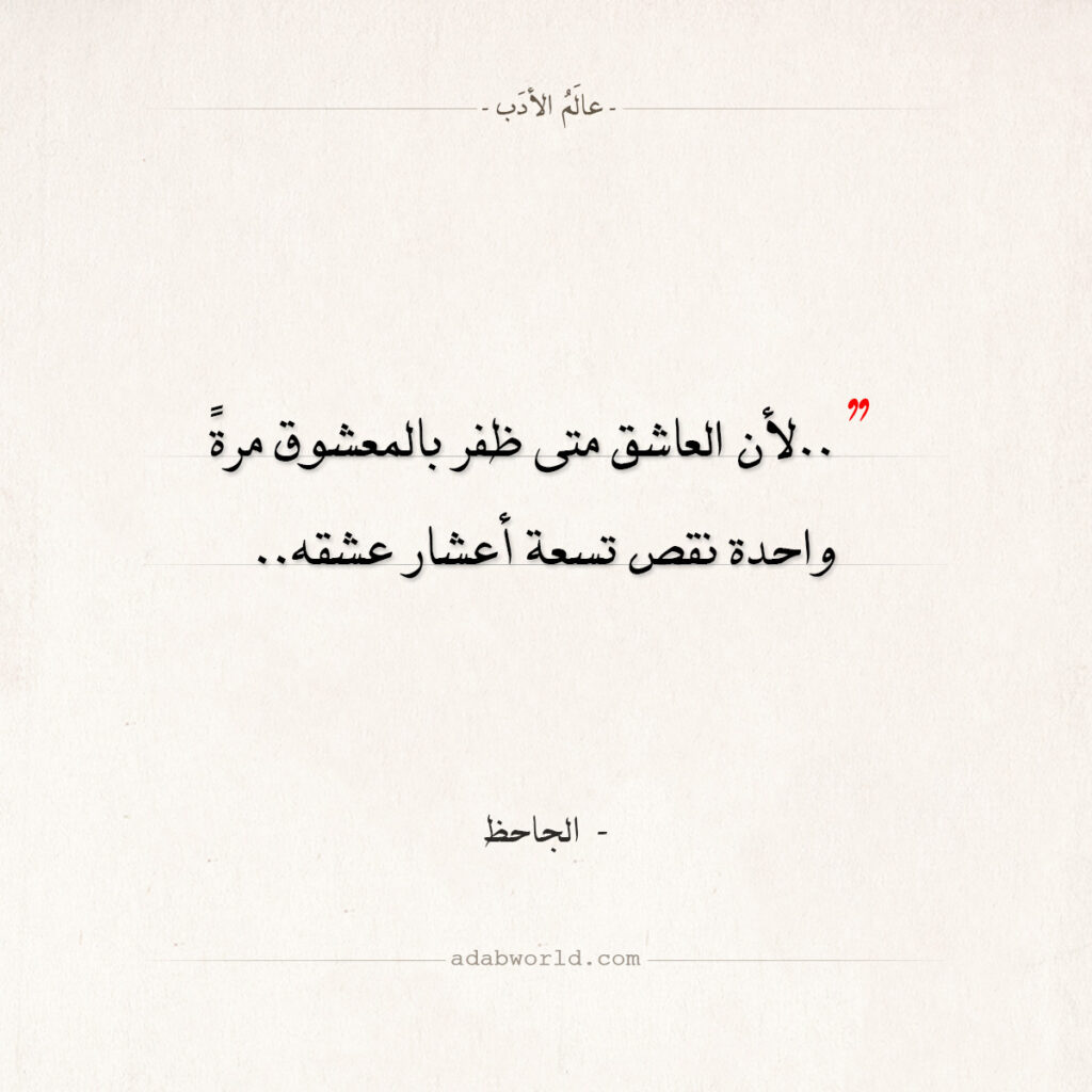 اقتباسات الجاحظ - لأن العاشق متى ظفر بالمعشوق