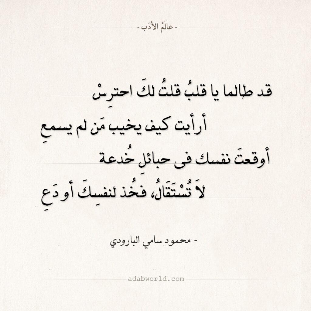 شعر محمود سامي البارودي - قد طالما يا قلب قلت لك احترس