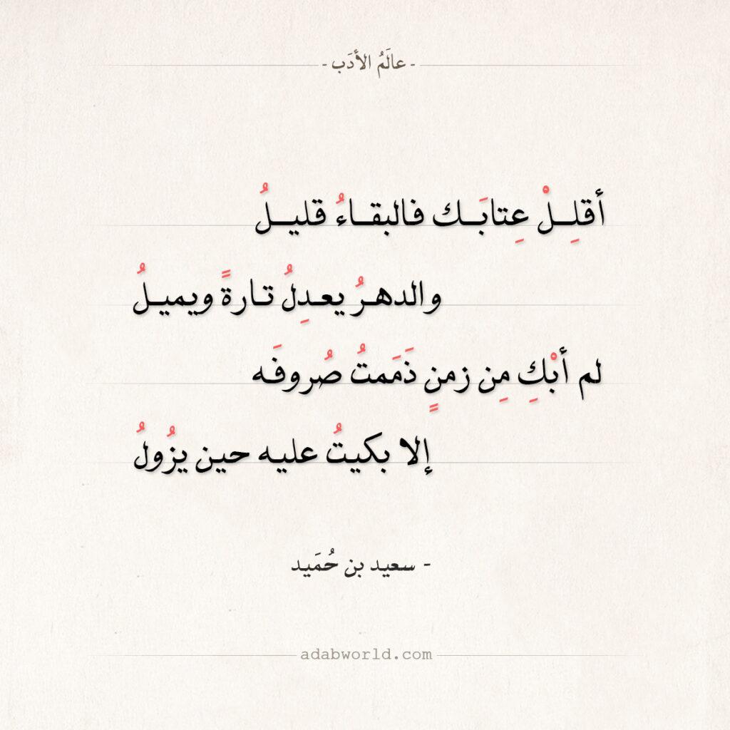 شعر سعيد بن حميد - أقلل عتابك فالبقاء قليل