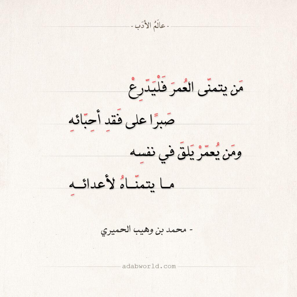 شعر محمد بن وهيب الحميري - من يتمنى العمر فليدرع