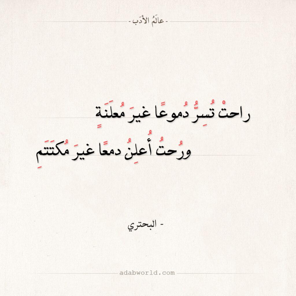 شعر البحتري - راحت تسر دموعا غير معلنة