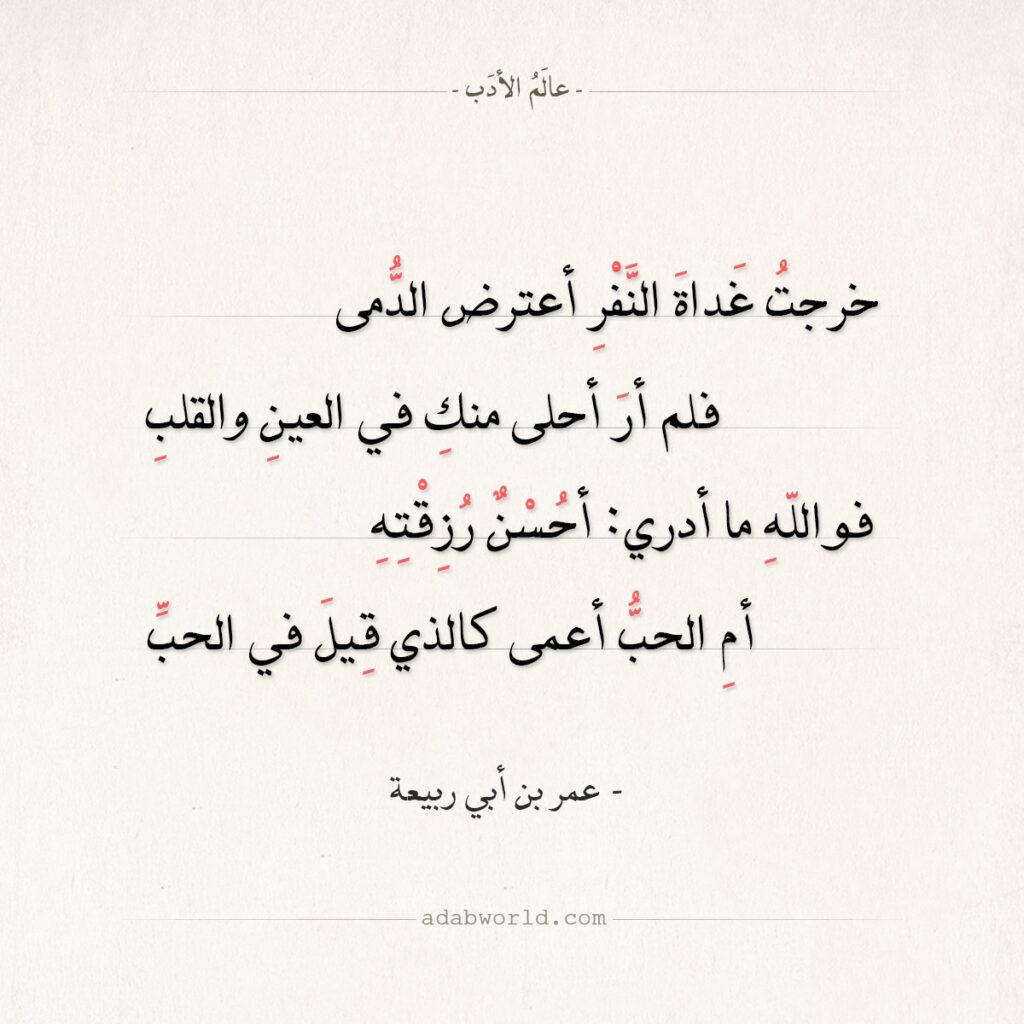 شعر عمر بن أبي ربيعة - خرجت غداة النفر أعترض الدمى