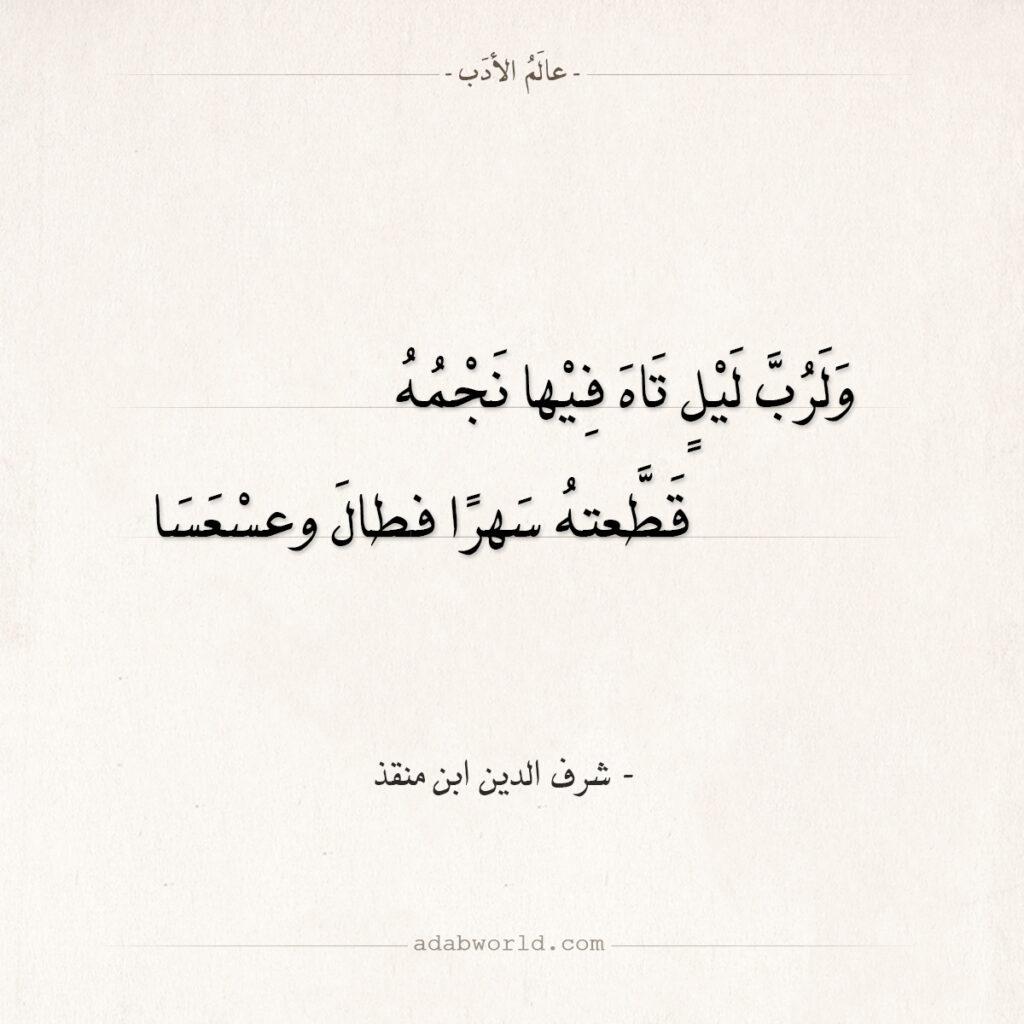 شعر شرف الدين ابن منقذ - ولرب ليل تاه فيها نجمه