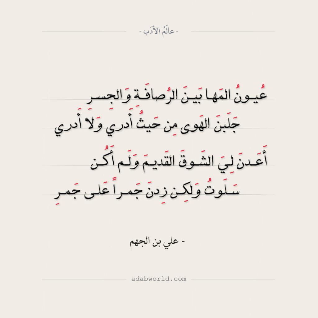 شعر علي بن الجهم - عيون المها بين الرصافة والجسر