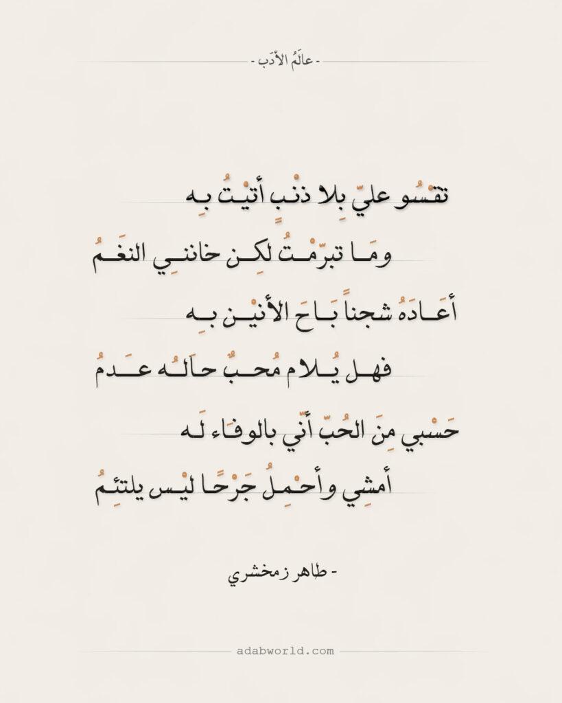 قسوة الحبيب لـ الشاعر طاهر زمخشري