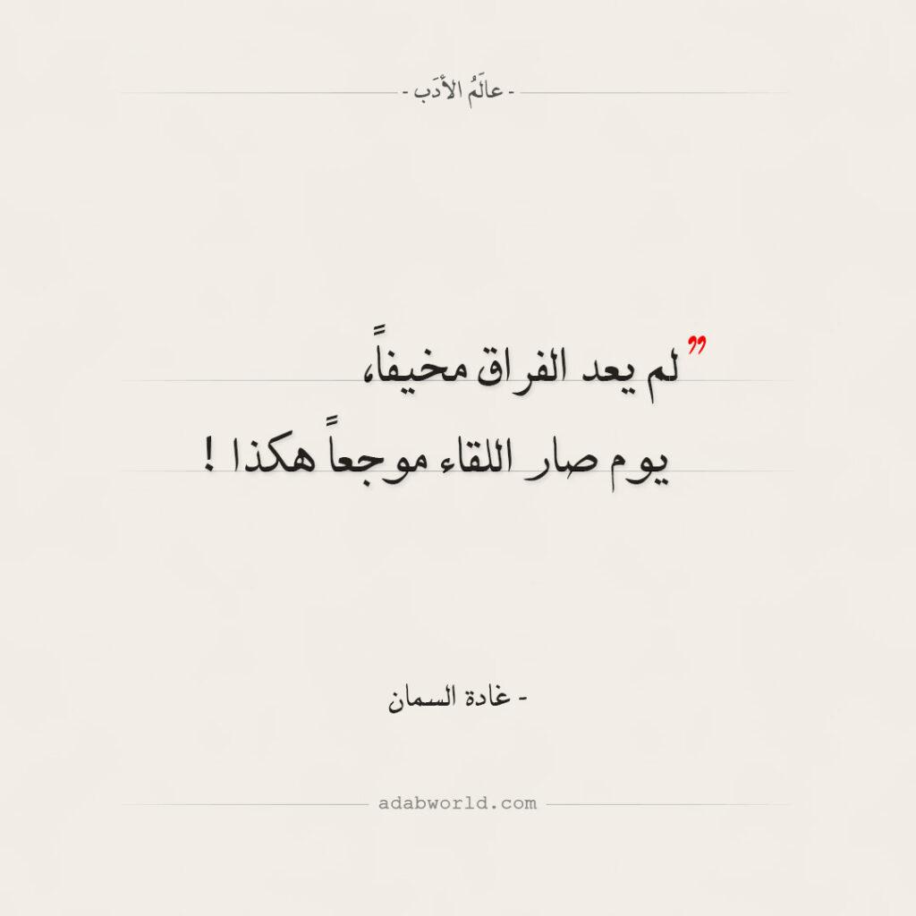 اقتباسات غادة السمان - الفراق واللقاء