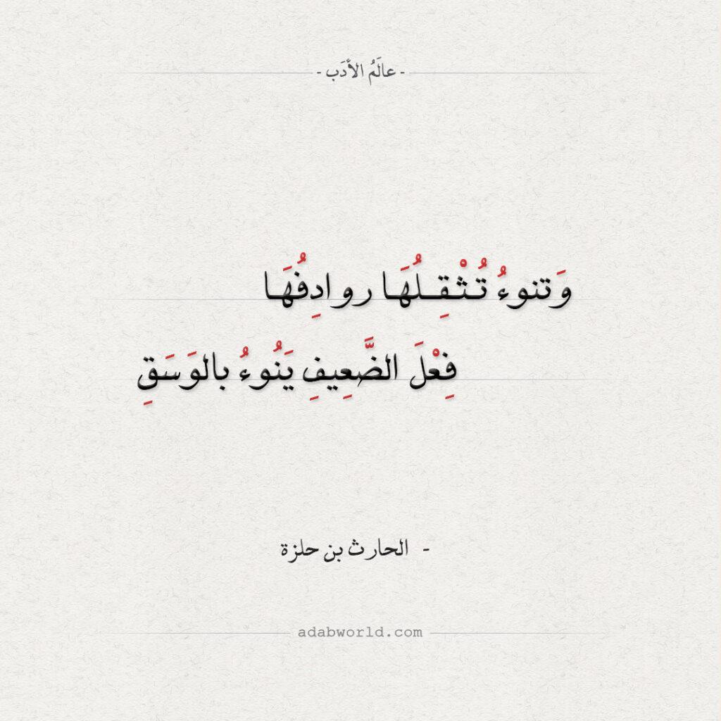 من اجمل ابيات الشعر القديم - الحارث بن حلزة