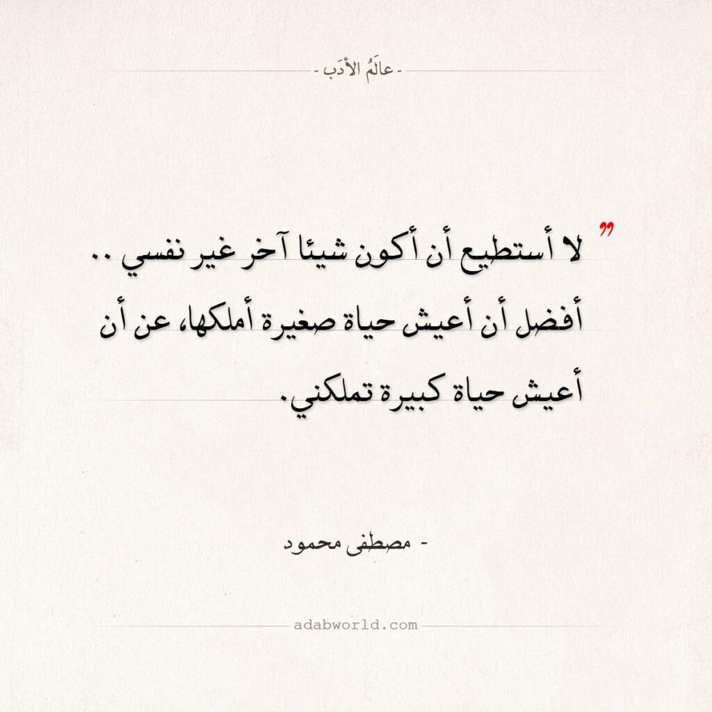 اقتباسات مصطفى محمود - حياة صغيرة