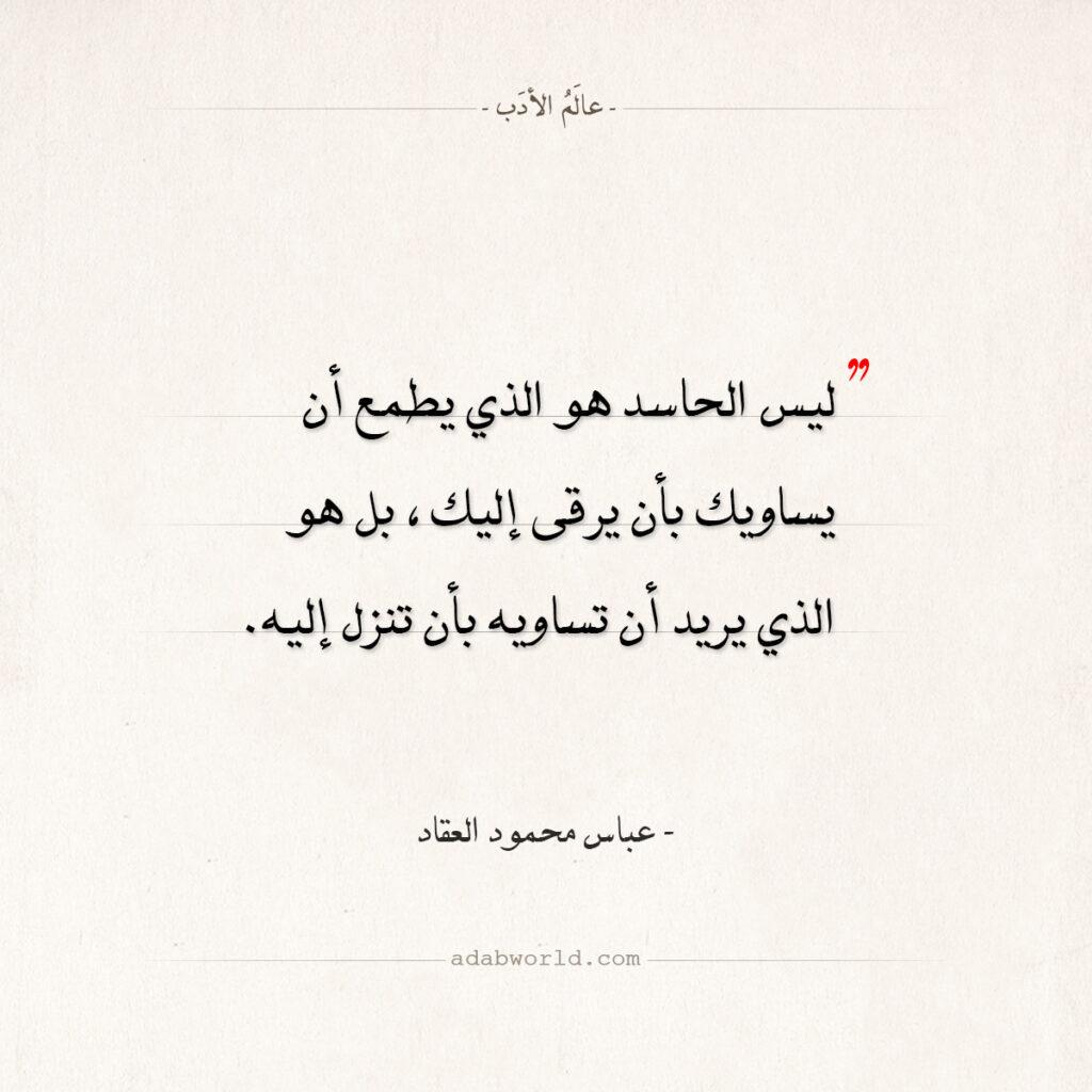 اقتباسات عباس محمود العقاد - طمع الحاسد